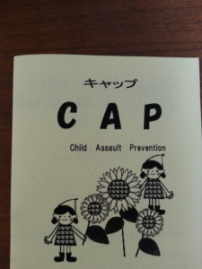 CAP(Child Assault Prevention)を受けてきました