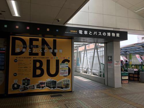 【テツ】電車とバスの博物館リニューアル