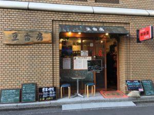 【朝カフェ】神田・豆香房