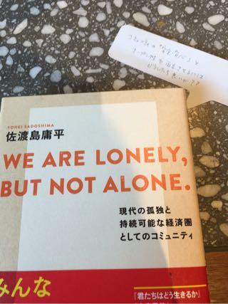 """「コミュニティを考える読書会」開催しました。""""We are lonely but not alone"""""""